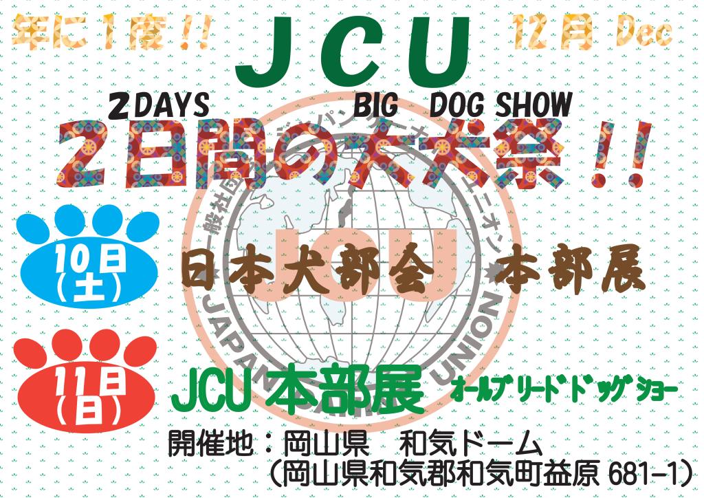 JCU本部展2016