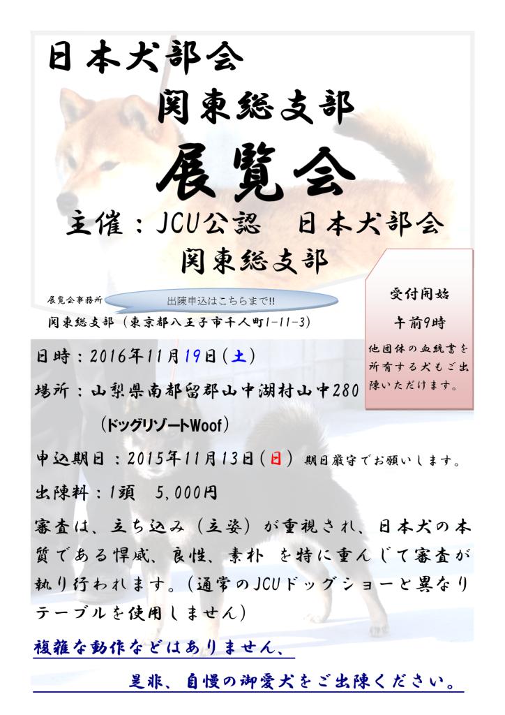 日本犬部会 展覧会(関東)1119