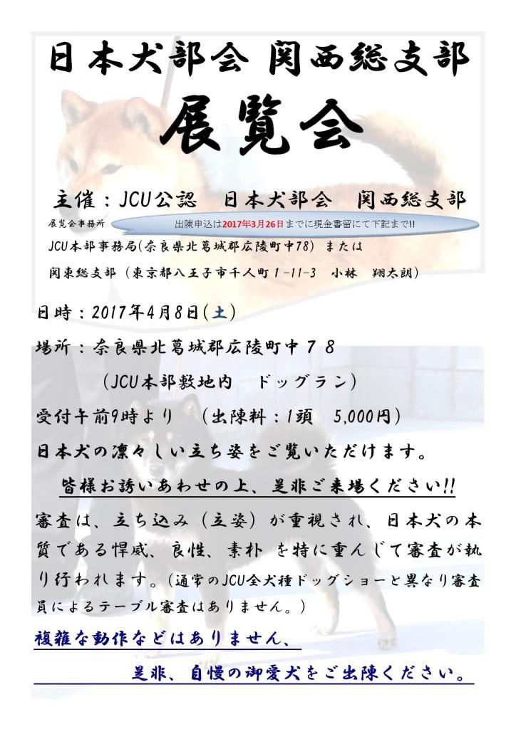 20170408日本犬部会