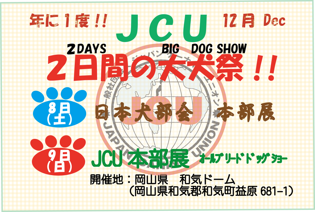 JCU本部展2018