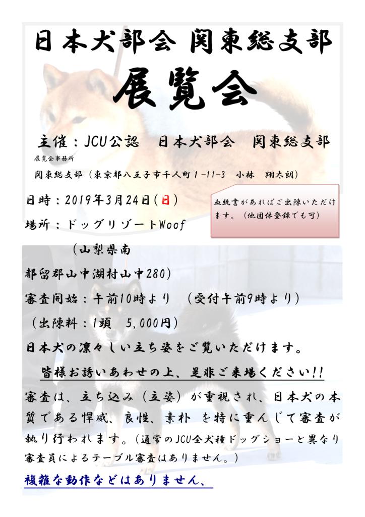 20190324部会展