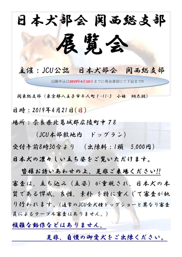 20190421関西