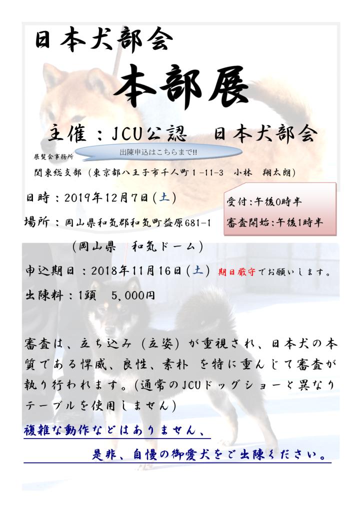 日本犬部会 展覧会
