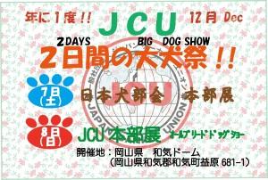JCU本部展2019